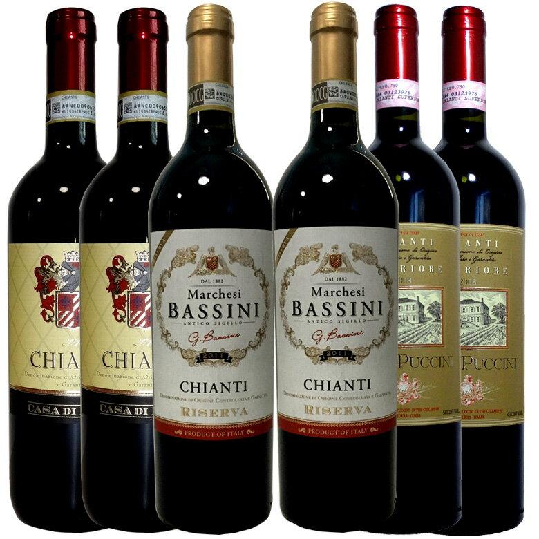 イタリア最高格DOCGで最も人気のキャンティー3種 サンジョベーゼの魅力に迫る キャンティ 豪華長期熟成リゼルヴァも体験できる キャンティー3種飲み比べ6本セット 送料無料 ワイン 赤 赤ワイン ワインセット セット イタリアワイン wine