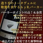 金賞シレックス[2013]コート・ド・ルーションヴィラージュトータヴェル