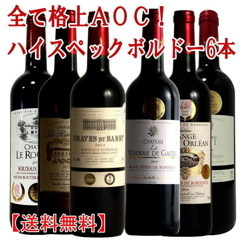 格上ばかりボルドー6本 セット 赤 赤ワイン コク旨 ボルドーワイン フルボディー カベルネソービニオン メルロー 送料無料 ギフト ワインセット 金賞 ボルドー bordeaux wine