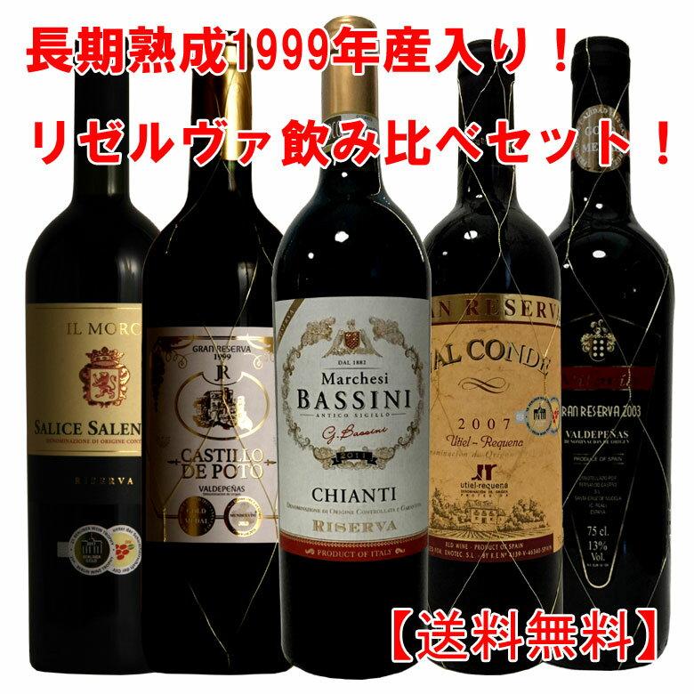 イタリア、スペインレゼルヴァばかり!長期熟成飲み比べ 赤ワイン 750ml 5本 ワインセット wine【あす楽】
