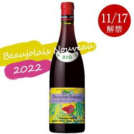 ドミニク・ローラン ボジョレー・ヌーヴォー[2020]赤ワイン ガメイ 新酒 ブルゴーニュ 木樽熟成 ギフト プレゼント 750ML