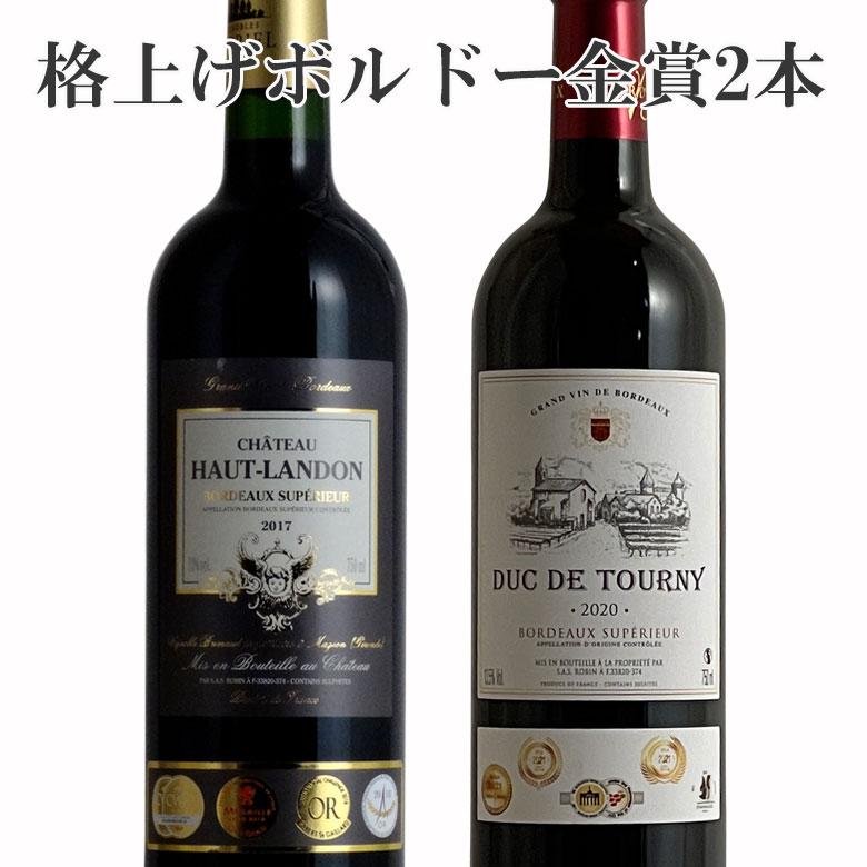 格上ボルドースペリュール 2本金賞受賞飲み比べ 送料無料 ボルドー 金賞ワイン ワイン セット 金賞 ワインセット bordeaux wine
