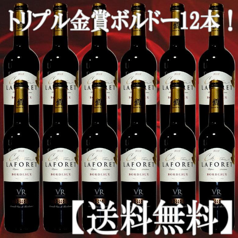 【ケース販売】6年連続金賞受賞!シャトー・ラフォレ[2016] ワイン 金賞 金賞ワイン