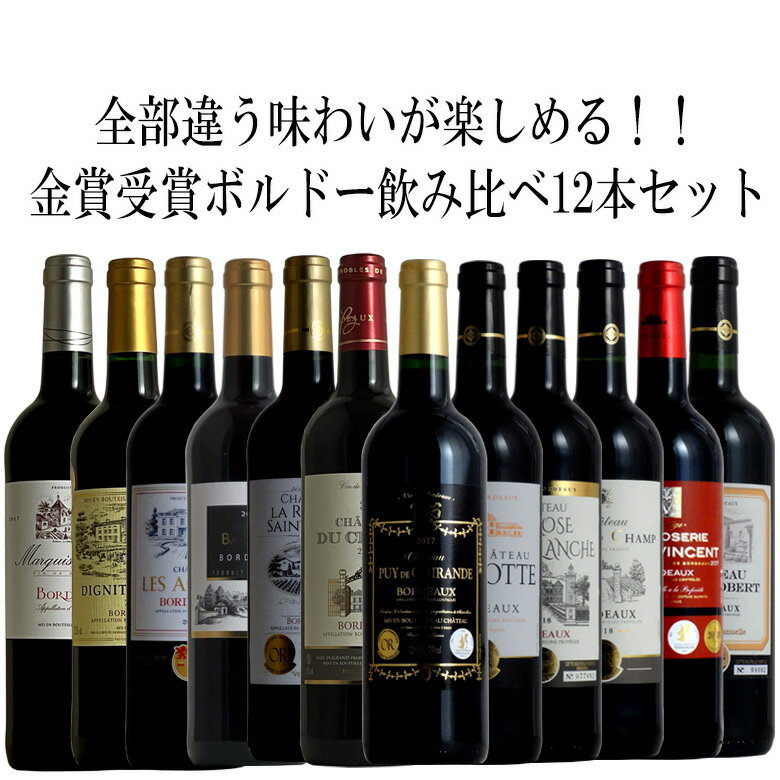 全てボルドー!全て金賞受賞!ボルドー赤ワイン飲み比べ12本セット! 赤 ワイン セット フルボディー ボルドーワイン 送料無料