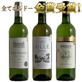 白ワイン ボルドー金賞受賞3本セット 3000円ぽっきり 送料無料 ボルドー ワイン セット 金賞 ワインセット bordeaux wine