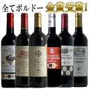 金賞受賞ボルドー6本 セット 赤 赤ワイン コク旨 ボルドーワイン フルボディー カベルネソービニオン メルロー 送料無…