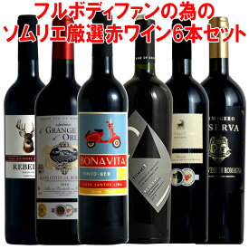 ソムリエ厳選!フルボディーファンの為の赤ワイン6本セット! ワイン 金賞 金賞ワイン セット ワインセット 赤ワインセット ギフト プレゼント ワイン r-41045 赤ワイン 金賞 750ML  あす楽 御中元