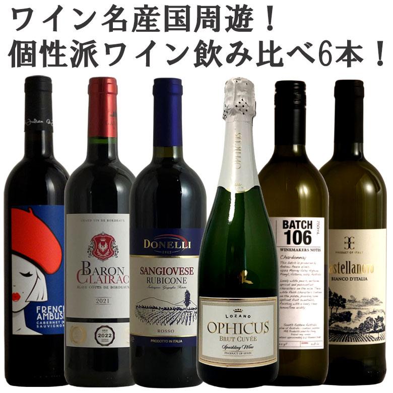 ワイン名産国周遊!フランス・スペイン・イタリア飲み比べ ワインセット 赤ワイン3本 白ワイン2本スパークリングワイン1本 750ml×6本