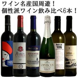 【令和に乾杯】 ワイン名産国周遊!フランス・スペイン・イタリア飲み比べ ワインセット 赤ワイン3本 白ワイン2本スパークリングワイン1本 750ml×6本