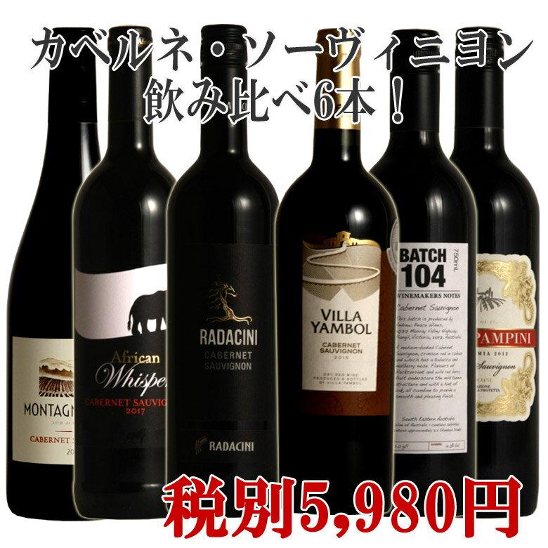 大人気品種 カベルネ・ソーヴィニヨン 飲み比べ 6本 赤ワイン ワイン セット 赤 ワインセット