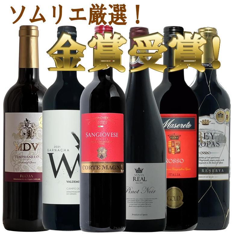 【ソムリエ厳選】全て金賞受賞!コク旨産地!コク旨品種を網羅!スペシャルワイン6本セット
