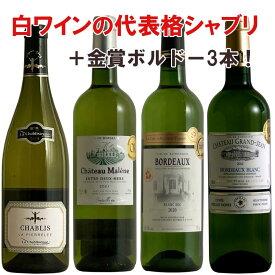 シャブリ入り フランスばかり白ワイン厳選セレクト 金賞受賞入り4本セット wine ワイン セット 金賞 ボルドー bordeaux