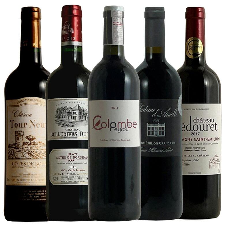 極上版格付けコート入 掘り出し物 幻のプチシャトーが手塩にかけたボルドー金賞ばかり 5本セット 送料無料 ワイン 金賞 赤 赤ワイン ワイン セット ワインセット ボルドー bordeaux wine