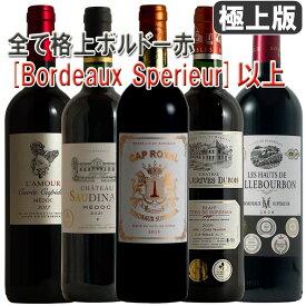 極上版 ボルドー全て格上げ スペリュール以上 5本 ボルドー ワインセット ワイン 金賞 セット 赤ワインフルボディー カベルネソービニオン メルロー カベルネフラン 送料無料 ギフト bordeaux wine r-40955 あす楽