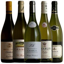 シャブリ5本豪華ラインアップ 老舗ドメーヌのみくらべ シャルドネ ワイン セット wine 送料無料 ギフト プレゼント 750ML  あす楽 r-40956