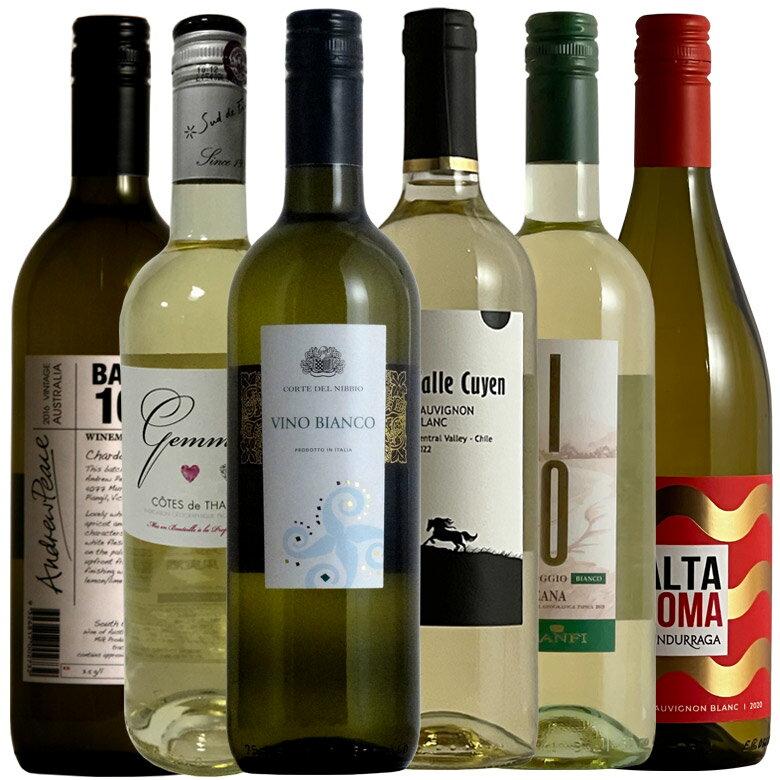 リーズナブル・ハッピーワイン 白ワイン 6本セット 送料無料 デイリーワイン 白 辛口 白ワインセット ワイン セット wine 訳あり