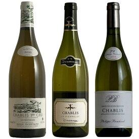 憧れの一級畑シャブリ入り 生粋のシャブリ入り 確かなシャブリ3本セット ワイン セット wine ギフト バレンタイン