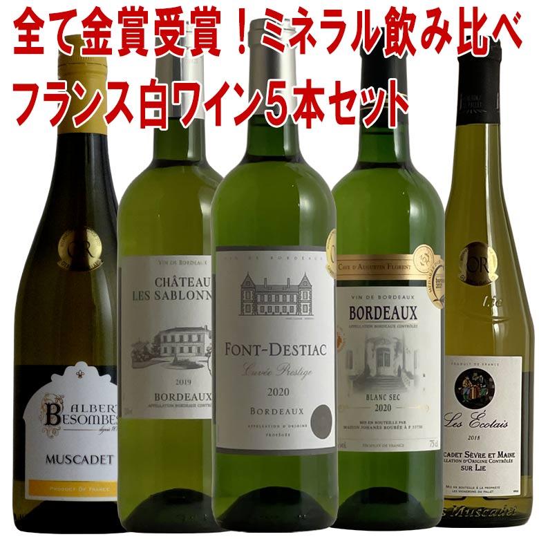 白ワイン フランス金賞受賞5本セット 送料無料 wine ワイン 金賞 セット【あす楽】