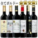 ボルドー金賞飲み比べ 6本セット 送料無料 ワイン 金賞 セット 赤ワイン ワインセット ボルドー フルボディー コク旨 …