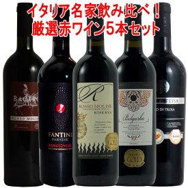 豪華イタリア!長期熟成リゼルヴァ満載!5本セット!【送料無料】コク旨 イタリア 赤 赤ワイン ワインセット セット 5本 ワイン wine ギフト 750ML あす楽 r-41047