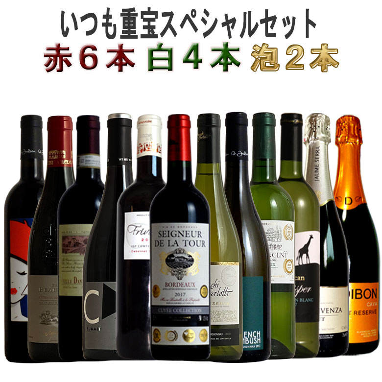 厳選に厳選の12本 泡2本白4本赤6本 重宝 ワインセット 赤 ワイン セット 金賞 赤ワインフルボディー 福袋 カベルネソーヴィニヨン メルロー カベルネフラン 送料無料 売れ筋 bordeaux wine 訳あり