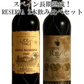 深みとコクを楽しむ☆スペイン赤ワイン レゼルヴァ対決2本 スペインワイン 飲み比べセット 3,000円ぽっきり【送料無料】