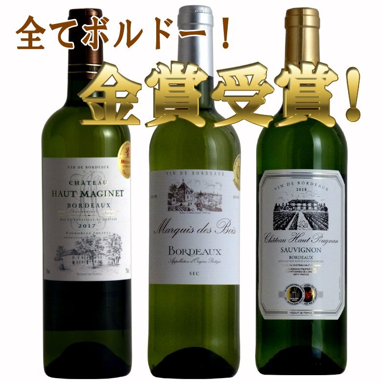 白ワイン ボルドー金賞受賞3本セット ボルドー ワイン セット 金賞 ワインセット bordeaux wine