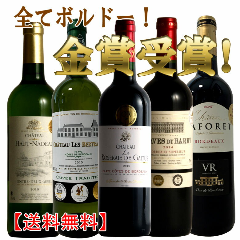 ソムリエ厳選 ワイン ボルドー 金賞受賞酒 飲み比べ 赤ワイン 白ワイン 5本セット 750ml×5【あす楽】
