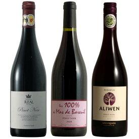 ピノ好き集合 フランス・チリ飲み比べ!ピノノワール3本セット  ピノ・ノワール ピノ・ネロ ワイン セット 赤 赤ワイン ワインセット wine ギフト プレゼント 750ML