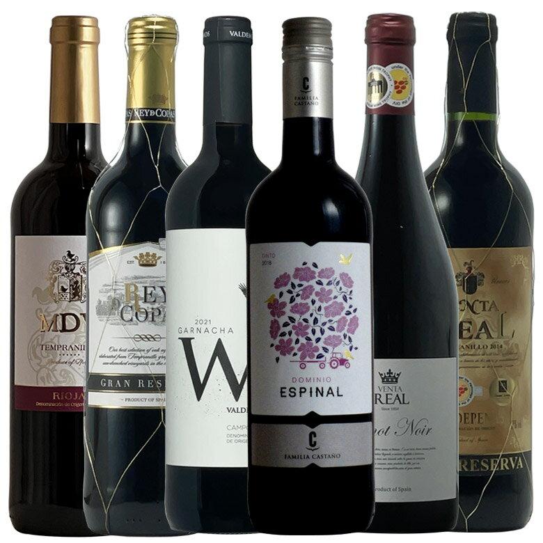 コク旨!安旨!スペイン赤6本!豪華リゼルヴァ、グランリゼルヴァ、オーガニックまで入ってこの価格! スペインワイン