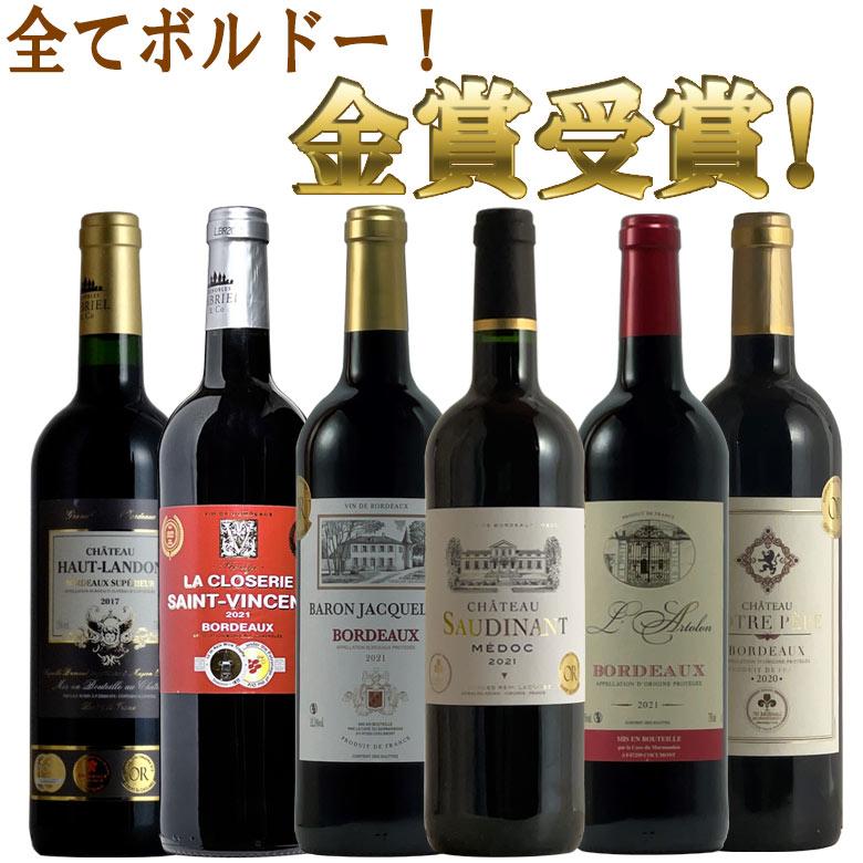 ボルドー金賞飲み比べ 6本セット 送料無料 ワイン 金賞 セット 赤ワイン