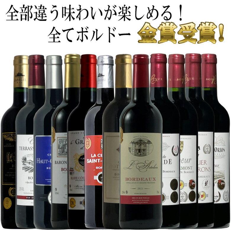 全てボルドー!全て金賞受賞!ボルドー赤ワイン飲み比べ12本セット! 赤 ワイン セット フルボディー 送料無料