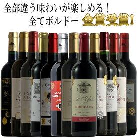 【スーパーセール半額】全てボルドー!全て金賞受賞!ボルドー赤ワイン飲み比べ12本セット! 赤 ワイン セット フルボディー 送料無料 ギフト 金賞 あす楽 r-40962 750ML