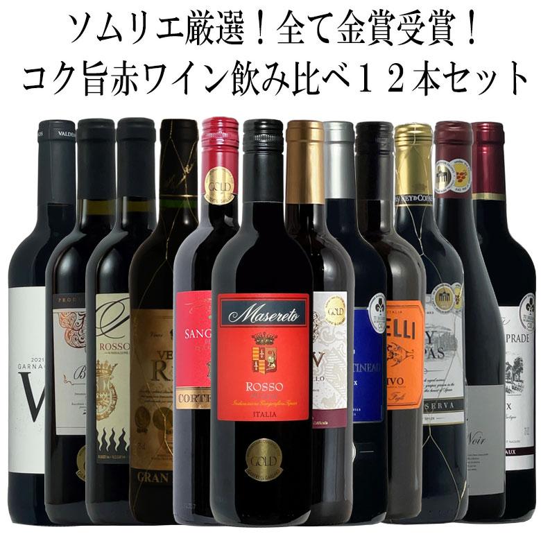 【半額】世界の金賞12本!全て金賞受賞!フランス・スペイン飲み比べ12本セット! 赤 ワイン セット フルボディー 送料無料
