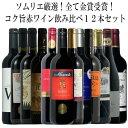 世界の金賞12本!全て金賞受賞!厳選赤ワイン飲み比べ12本セット! 赤 ワイン セット フルボディー 送料無料  ギフ…