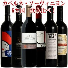 世界のカベルネ・ソーヴィニヨン 飲み比べ 6本 赤ワイン ワイン セット 赤 ワインセット ギフト 750ML お中元