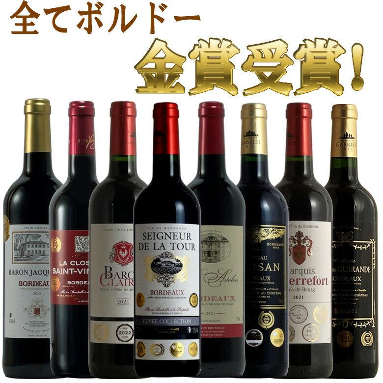 全てボルドー!全て金賞受賞!ボルドー赤ワイン飲み比べ8本セット! 赤 ワイン 金賞ワイン セット フルボディー 送料無料