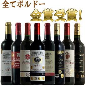 全てボルドー!全て金賞受賞!ボルドー赤ワイン飲み比べ8本セット! 赤 ワイン セット フルボディー 送料無料 r-40963 あす楽
