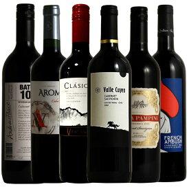 究極コスパ!カベルネソーヴィニヨン6本飲み比べ 送料無料 カベルネ・ソーヴィニヨン 赤 赤ワイン ワインセット wine ギフト 御歳暮 750ML