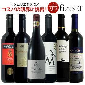 【初めての方はまずはこれ!】 ソムリエ厳選赤ワイン6本飲み比べ 送料無料 赤 ワインセット wine ギフト プレゼント ワイン 赤ワイン 750ML r-41288 あす楽 父の日 おすすめ