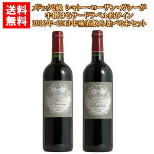 ロルム・ド・ローザン・ガシー2012年2013年垂直飲み比べ2本セット【送料無料】フランス ボルドー オーメドック 赤ワイン メドック2級 マルゴー村 ローザン・ガシー のサードラベル的ワイン75