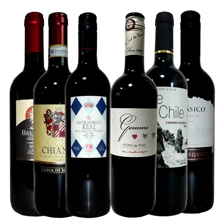 リーズナブル・ハッピーワイン デイリーワインにも妥協しない 赤ワイン 6本セット ワイン セット wine 赤 ワインセット 送料無料 訳あり