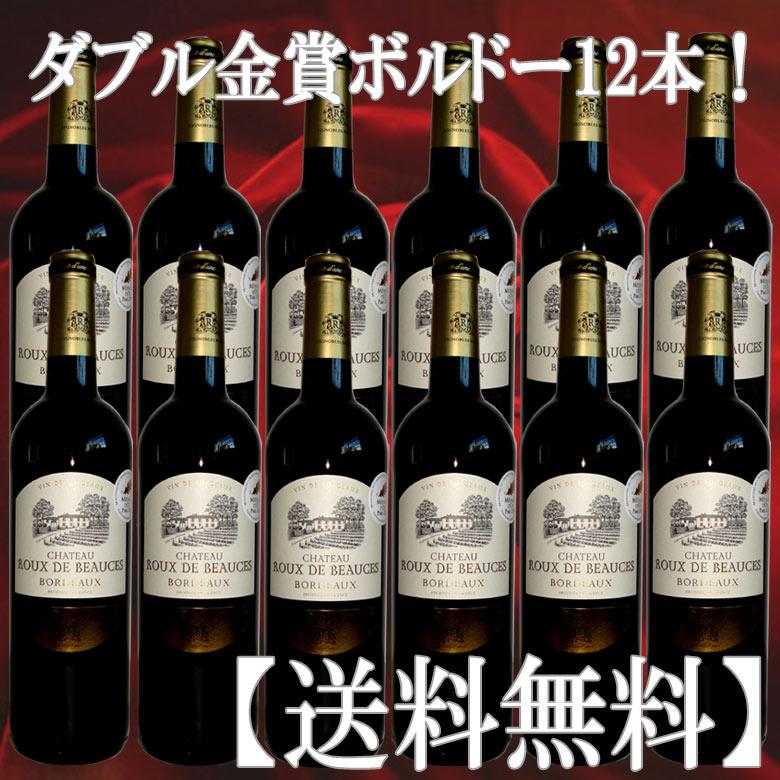 送料無料 シャトー・ルー・ド・ボーセ[2015] ダブル金賞受賞 ボルドー 12本 日本に届いた状態のカートンのままお届けします 金賞ワイン ワイン セット 金賞 赤ワインセット 赤 赤ワイン ワインセット フルボディー コク旨 bordeaux wine