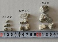 麦飯石サイズ情報