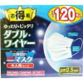 海外発送不可 東京企画販売 立体設計 Wワイヤーマスク 大人用サイズ(120枚入)マスク mask 箱入り 転送屋不可