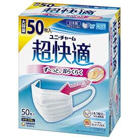 ユニチャーム 超快適マスク ふつうサイズ(50枚) マスク mask 箱 海外発送不可 転送屋不可