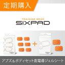 【定期購入】SIXPAD シックスパッド アブズ&ボディセット高電導ジェルシート(6枚+2枚)【送料無料】EMS ロナウド ems sixpad