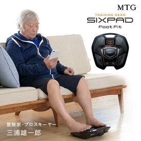 [メーカー公式店] シックスパッド フットフィット MTG ems sixpad Foot Fit 足裏 健康器具 ふくらはぎ トレーニング 筋トレ ギフト プレゼント 60代 70代 男女兼用 おじいちゃん おばあちゃん 高齢者 keirou20