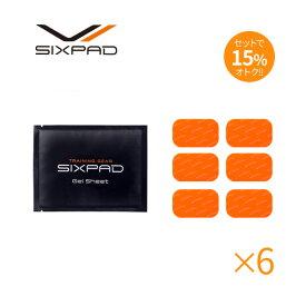 シックスパッド アブズフィット2高電導ジェルシート×6個セット 【メーカー公式店】 MTG sixpad EMS ジェルパッド EMS パッド シックスパッド ジェルシート 互換品ではございません