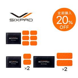 【定期購入】シックスパッド フルベルト用高電導ジェルシート シックスパッド SIXPAD sixpad メーカー公式 ジェル シート